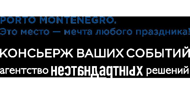 Агентство нестандартных решений «Монополия»
